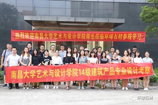 【学习考察】南昌大学艺术与设计学院师生莅临AG国际娱乐参观学习