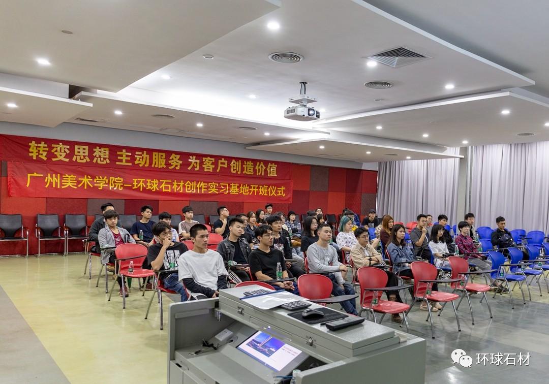 第三届广州美术学院&环球Williamhill注册创作实习开课啦!