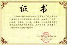 人民大会堂荣誉证书