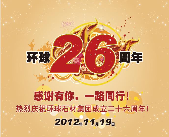 东莞人造石材厂_热烈庆祝环球石材集团成立26周年!-环球石材集团有限公司